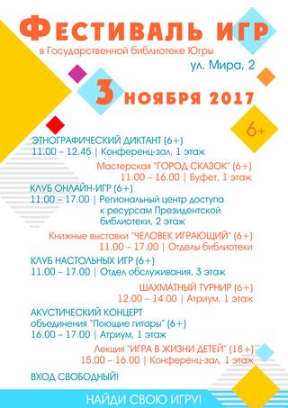 Государственная библиотека Югры Eiiaa_12