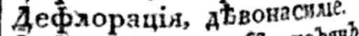 Слова, Понятия, Образы - Страница 6 Deflor10