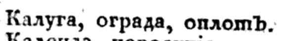 Слова, Понятия, Образы - Страница 6 Kaluga10