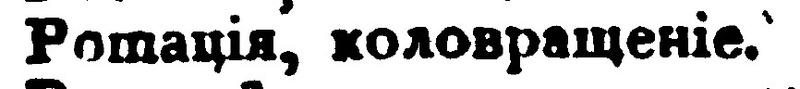 Слова, Понятия, Образы - Страница 6 Kolo10