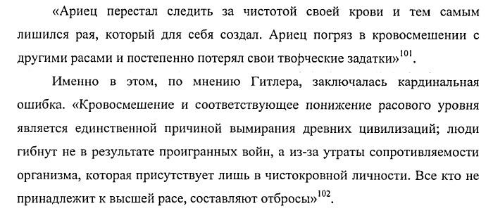 Первая Беседка. - Страница 5 Nazi-210