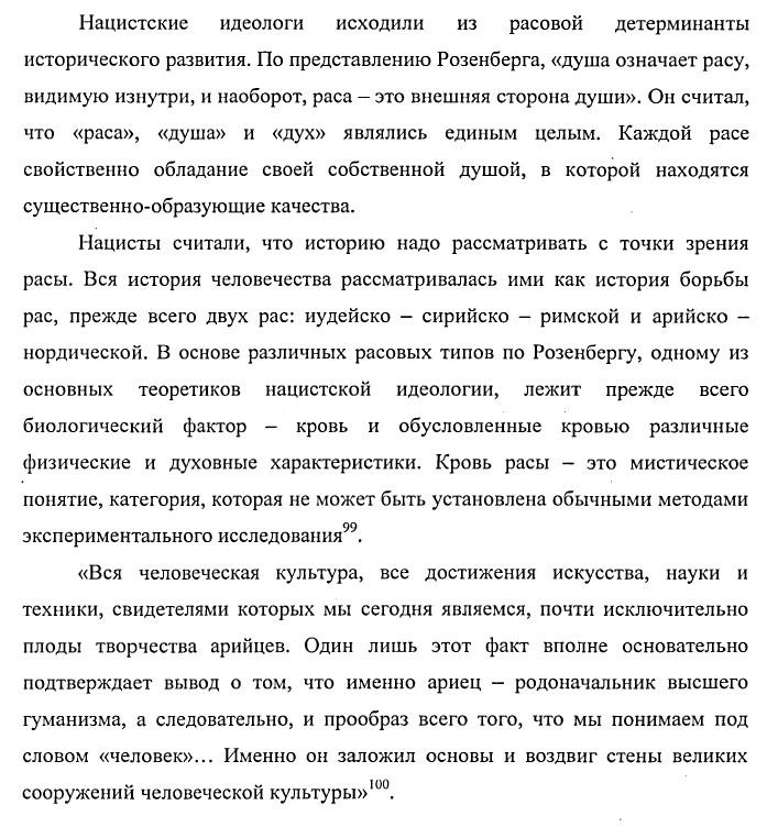 Первая Беседка. - Страница 5 Nazi10