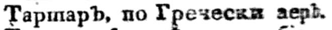 Слова, Понятия, Образы - Страница 6 Tartar10