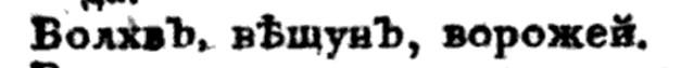 Слова, Понятия, Образы - Страница 6 Volhv10