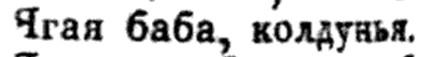 Слова, Понятия, Образы - Страница 6 Yaga10