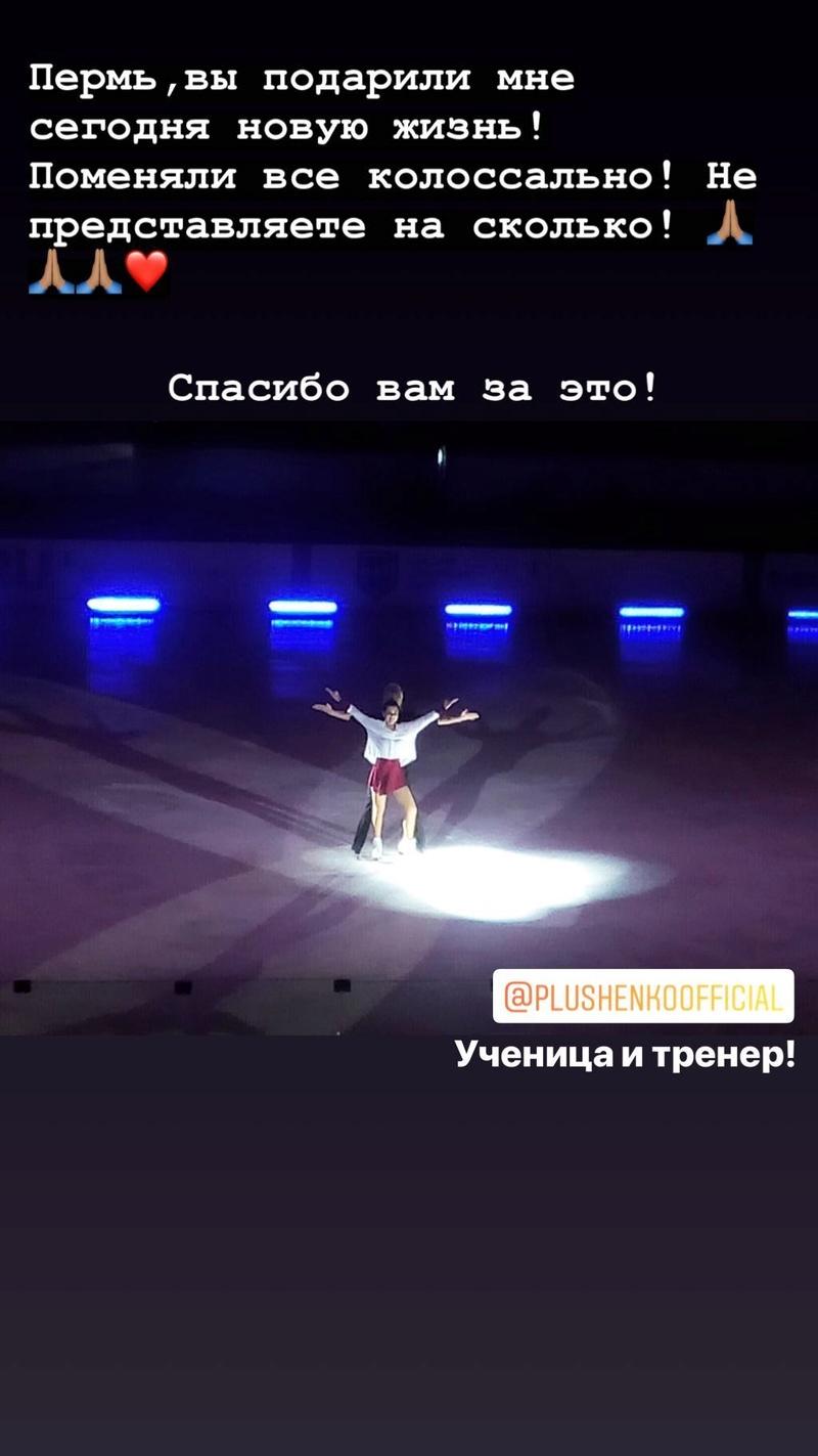 """Евгений Плющенко и его школа """"Angels of Plushenko""""  - Страница 44 15246010"""