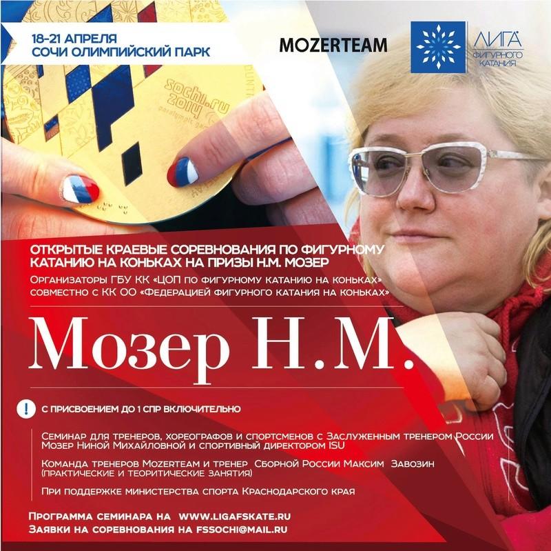 Группа Нины Мозер - СК «Вдохновение» (Москва) - Страница 15 289