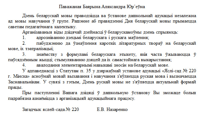 Дзень беларускай мовы і День русского языка 5510
