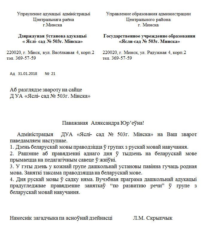 Дзень беларускай мовы і День русского языка 55555510
