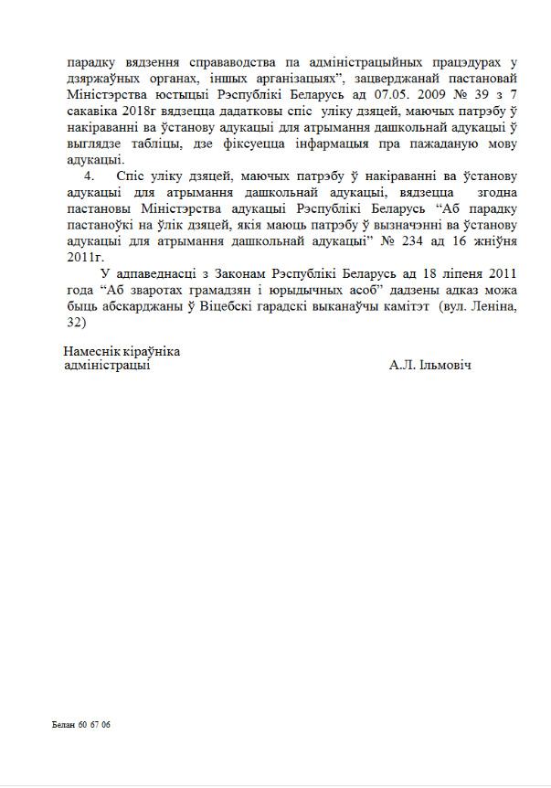 Ці фіксуецца мова навучання пры пастаноўцы на ўлік, Віцебская вобласць Adzuza11