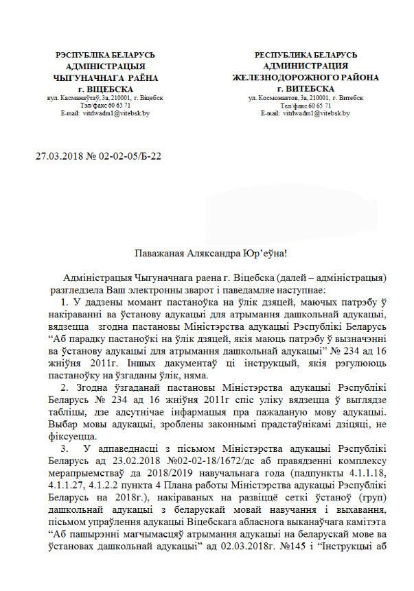 Ці фіксуецца мова навучання пры пастаноўцы на ўлік, Віцебская вобласць Adzuza12