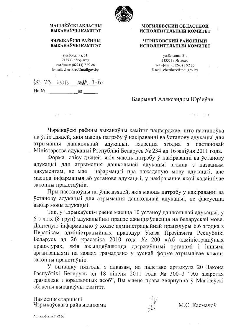 Ці фіксуецца мова навучання пры пастаноўцы на ўлік, Магілёўская вобласць Aeaiu10