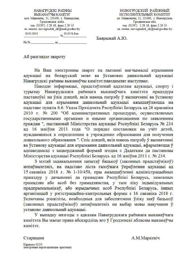 Ці фіксуецца мова навучання пры пастаноўцы на ўлік, Гродненская вобласць Ediu10