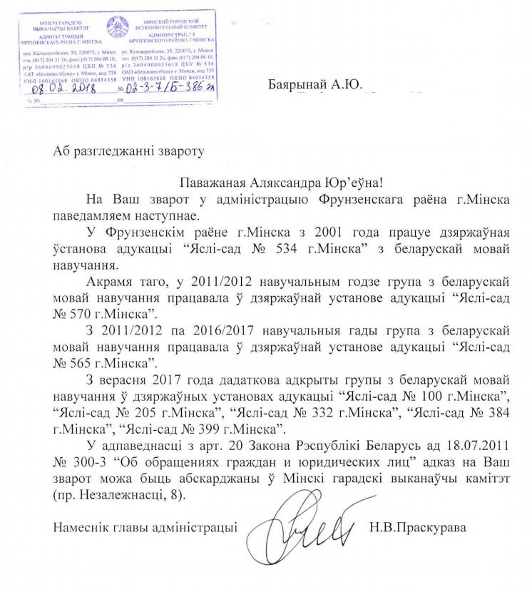 Статыстыка ў Райвыканкамах з 2011 па 2017 Edzezi10