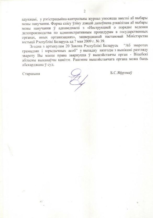 Ці фіксуецца мова навучання пры пастаноўцы на ўлік, Віцебская вобласць Eeaiu_11