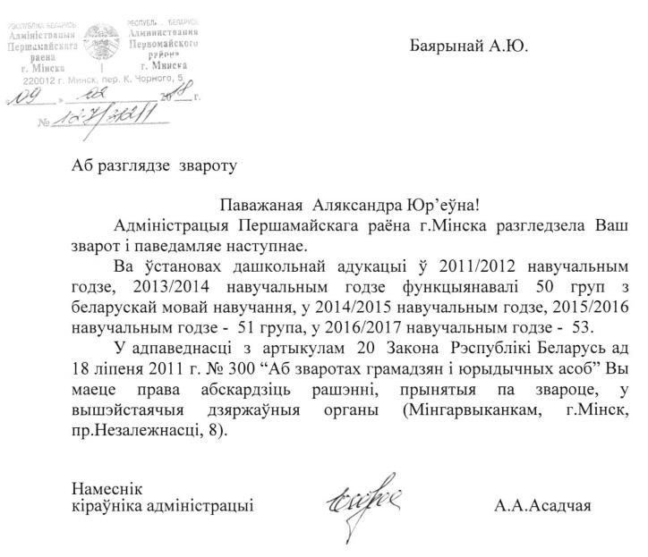 Статыстыка ў Райвыканкамах з 2011 па 2017 Eeuiu_10