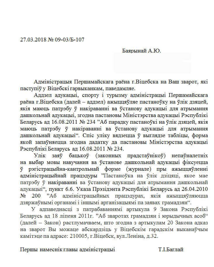 Ці фіксуецца мова навучання пры пастаноўцы на ўлік, Віцебская вобласць Eeuiu_12