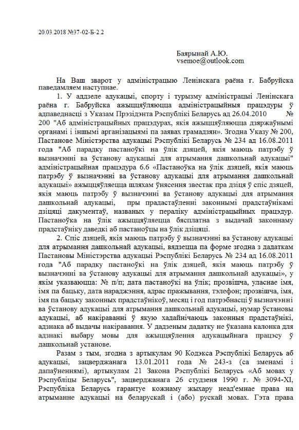Ці фіксуецца мова навучання пры пастаноўцы на ўлік, Магілёўская вобласць Ezuziu12