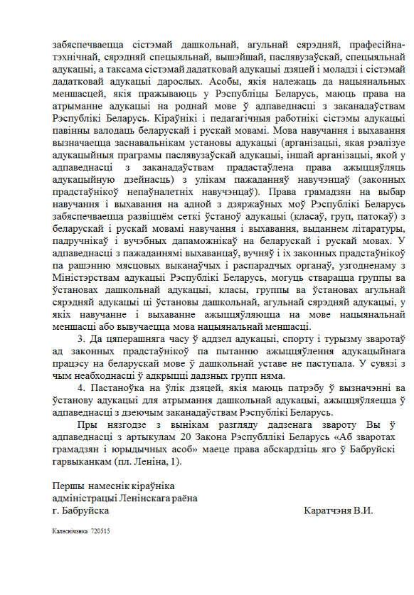 Ці фіксуецца мова навучання пры пастаноўцы на ўлік, Магілёўская вобласць Ezuziu13