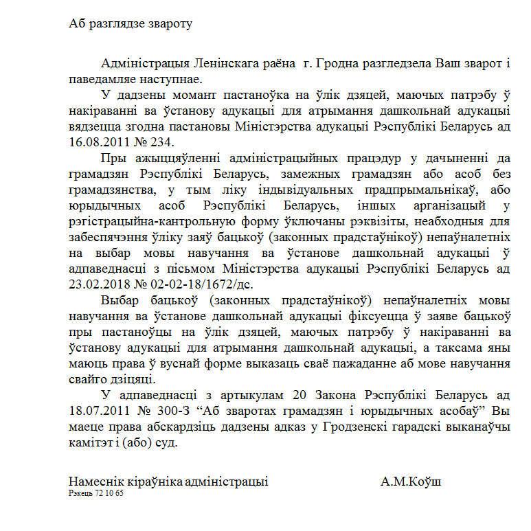 Ці фіксуецца мова навучання пры пастаноўцы на ўлік, Гродненская вобласць Ezuziu14