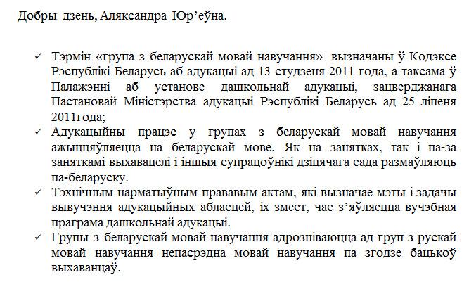 Група з беларускай мовай навучання, што гэта такое I_31310