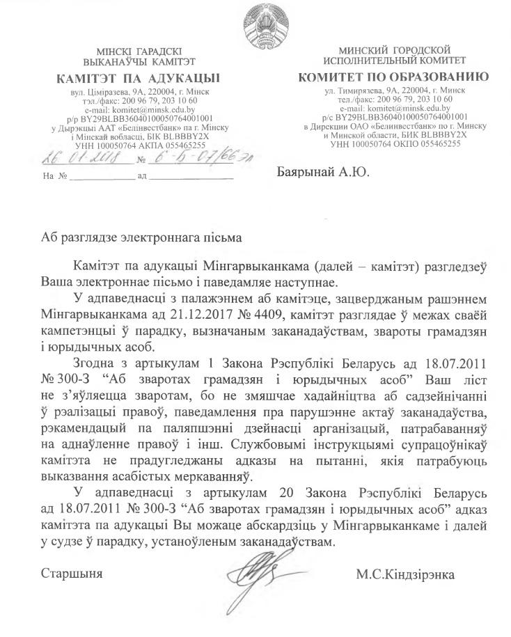 Зварот да супрацоўнікаў Камітэта па адукацыі Мінгарвыканкама, як асабіста яны папулярызуюць беларускую мову I__uia10