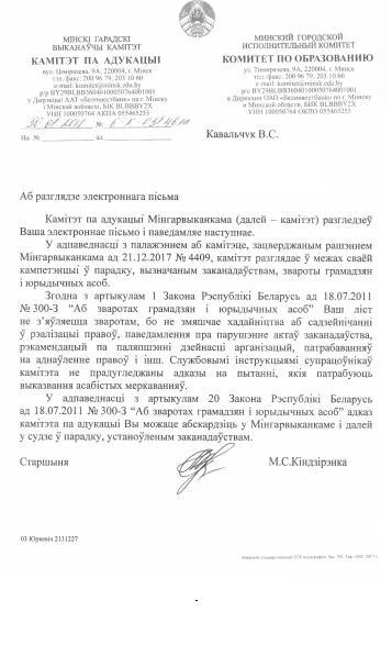 Зварот да супрацоўнікаў Камітэта па адукацыі Мінгарвыканкама, як асабіста яны папулярызуюць беларускую мову I_z_ea10