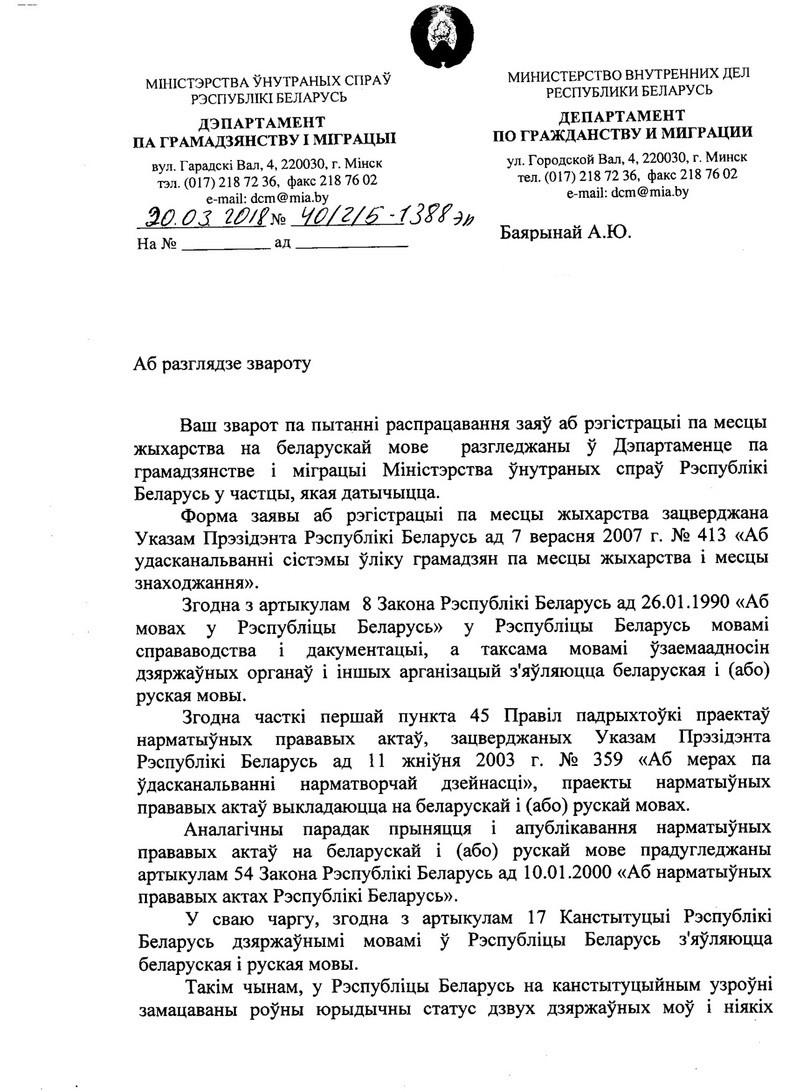 Заява аб рэгістрацыі па месцы жыхарства распрацавана толькі на рускай мове, зварот №1 Iaeeaz10