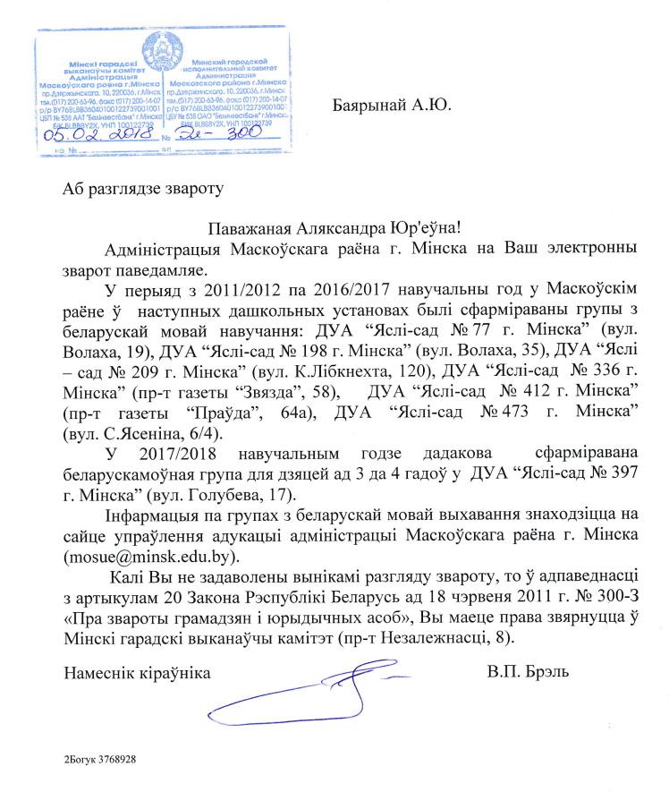 Статыстыка ў Райвыканкамах з 2011 па 2017 Iaiu_10