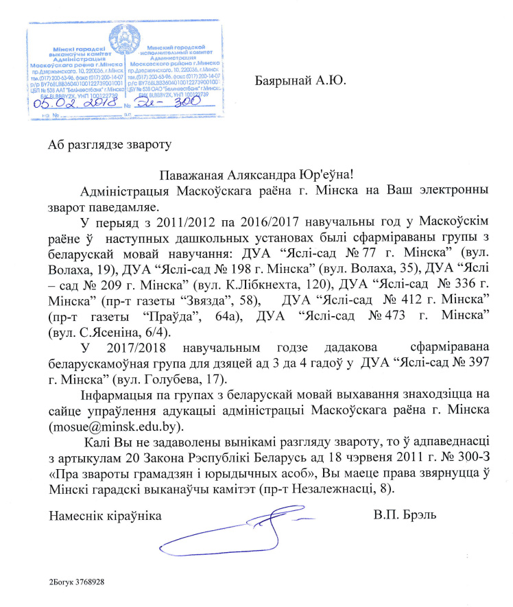 Статыстыка ў Райвыканкамах з 2011 па 2017 Iaiu_11