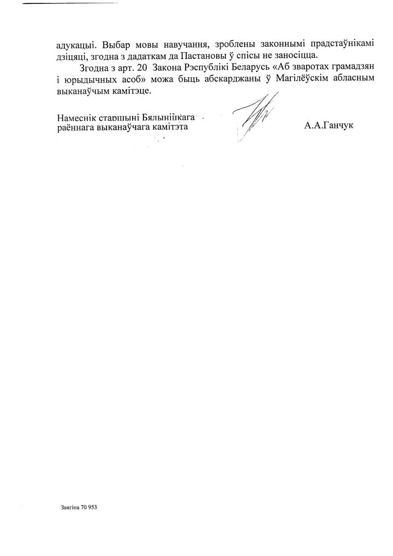 Ці фіксуецца мова навучання пры пастаноўцы на ўлік, Магілёўская вобласць Ieazuu10