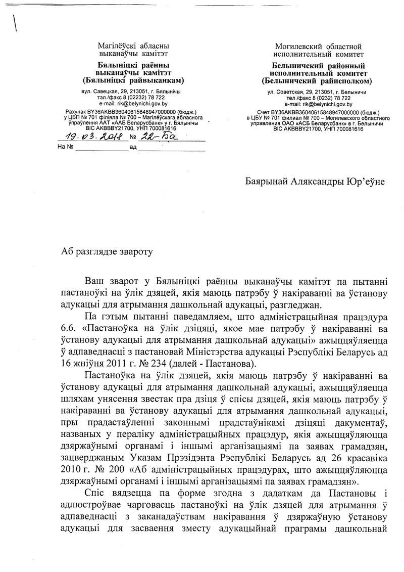 Ці фіксуецца мова навучання пры пастаноўцы на ўлік, Магілёўская вобласць Ieazuu11