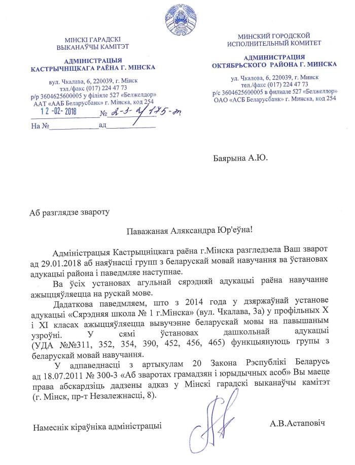 Статыстыка ў Райвыканкамах з 2011 па 2017 Iieauz10