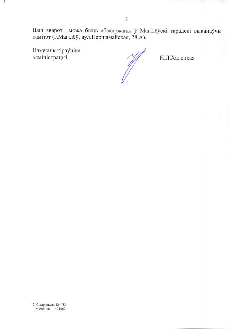 Ці фіксуецца мова навучання пры пастаноўцы на ўлік, Магілёўская вобласць Iieauz13