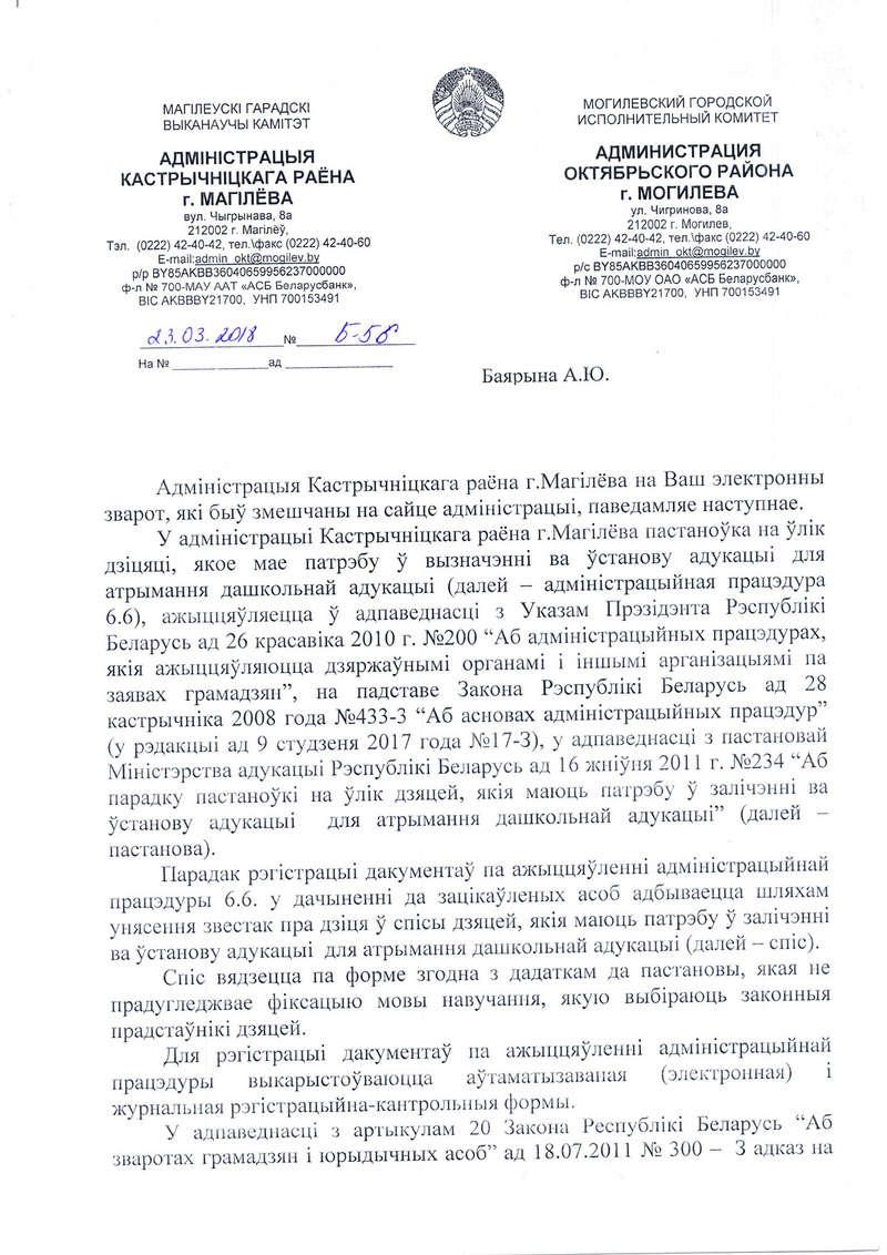Ці фіксуецца мова навучання пры пастаноўцы на ўлік, Магілёўская вобласць Iieauz14