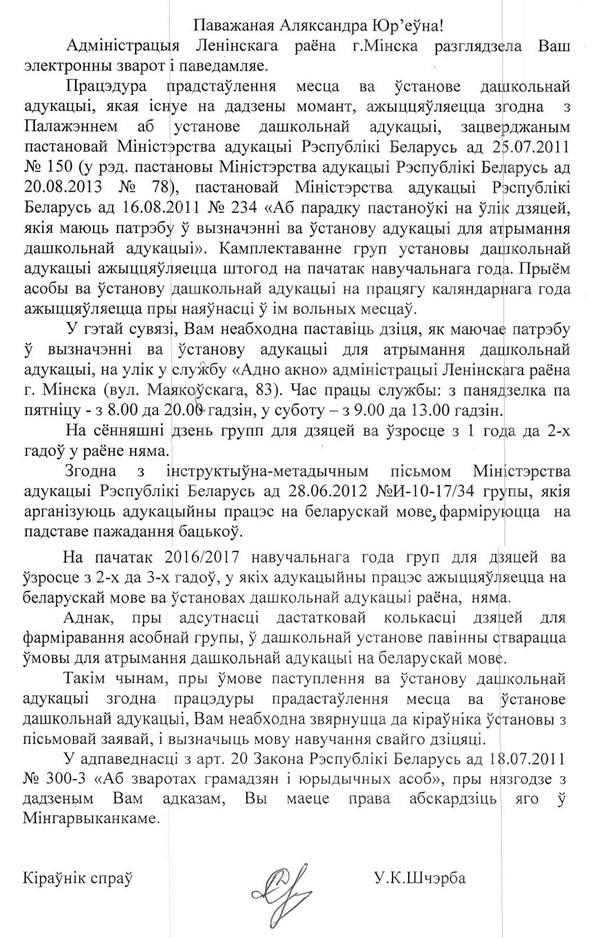 Пастаноўка на ўлік, адказы  Iiza_210