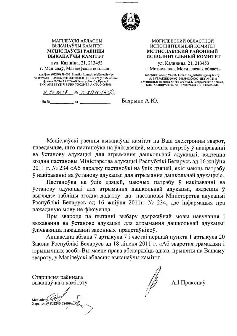 Ці фіксуецца мова навучання пры пастаноўцы на ўлік, Магілёўская вобласць Iouiiu10