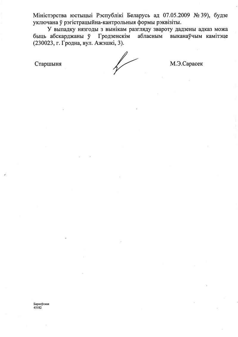 Ці фіксуецца мова навучання пры пастаноўцы на ўлік, Гродненская вобласць Iueziu10