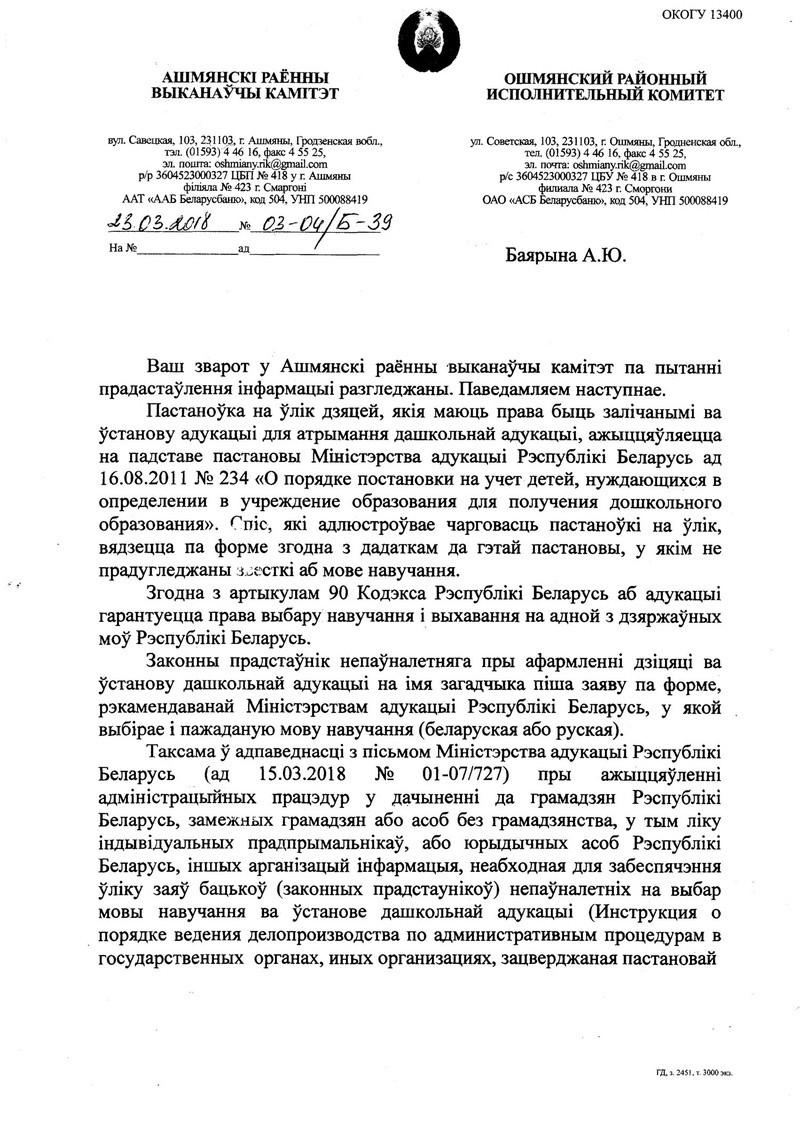 Ці фіксуецца мова навучання пры пастаноўцы на ўлік, Гродненская вобласць Iueziu11