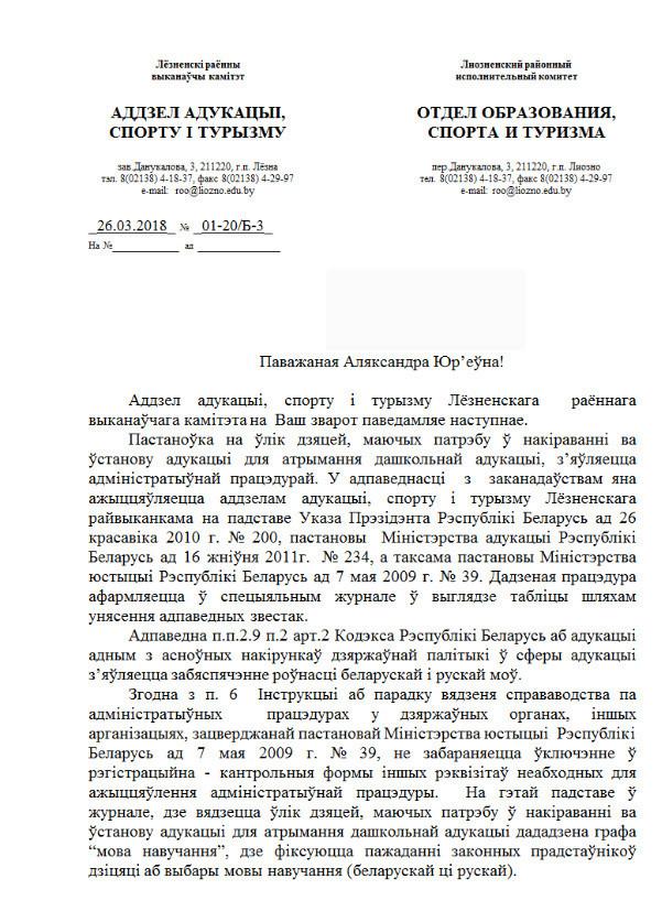 Ці фіксуецца мова навучання пры пастаноўцы на ўлік, Віцебская вобласць Izeziu12