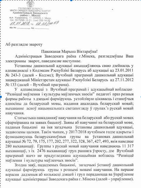 Статыстыка пажаданняў у Заводскім раёне 2017-2018 Maryna11