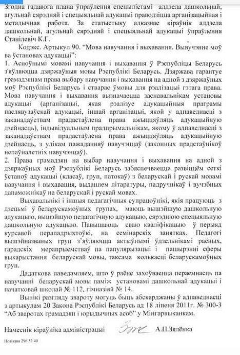 Статыстыка пажаданняў у Заводскім раёне 2017-2018 Maryna14