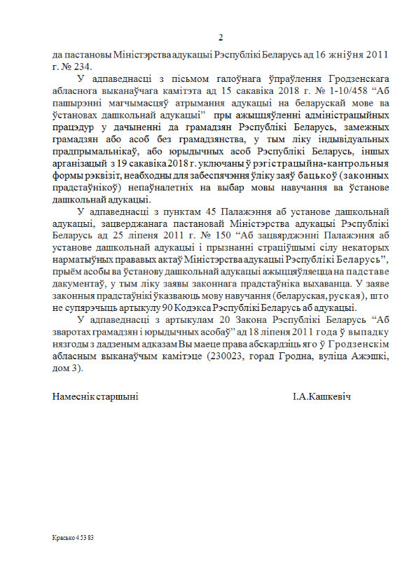 Ці фіксуецца мова навучання пры пастаноўцы на ўлік, Гродненская вобласць Oaiu_210