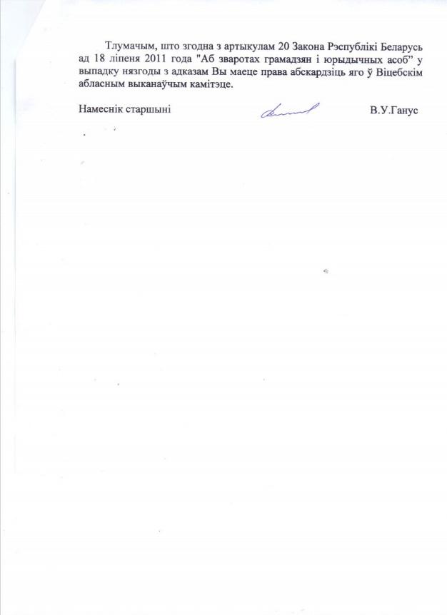 Ці фіксуецца мова навучання пры пастаноўцы на ўлік, Віцебская вобласць Oauaou12