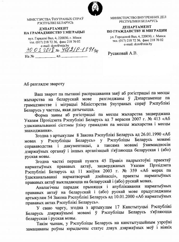 Заява аб рэгістрацыі па месцы жыхарства распрацавана толькі на рускай мове, зварот 2 Odia_210