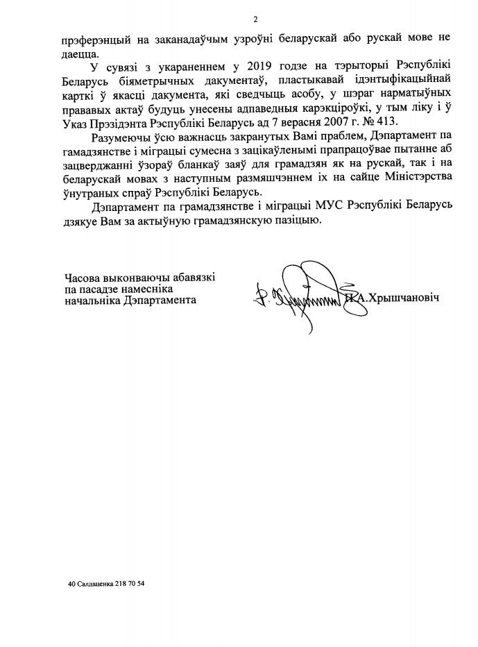 Заява аб рэгістрацыі па месцы жыхарства распрацавана толькі на рускай мове, зварот 2 Odia_212