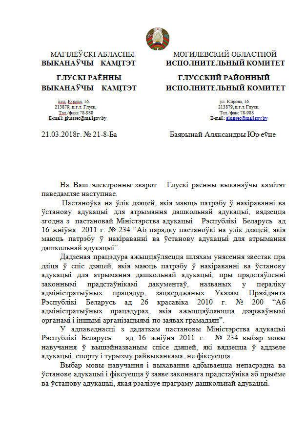 Ці фіксуецца мова навучання пры пастаноўцы на ўлік, Магілёўская вобласць Odiu_110