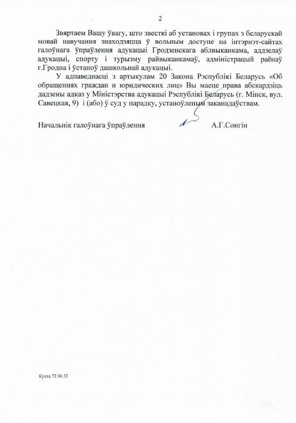Ці фіксуецца мова навучання пры пастаноўцы на ўлік, Гродненская вобласць Oeaezi11