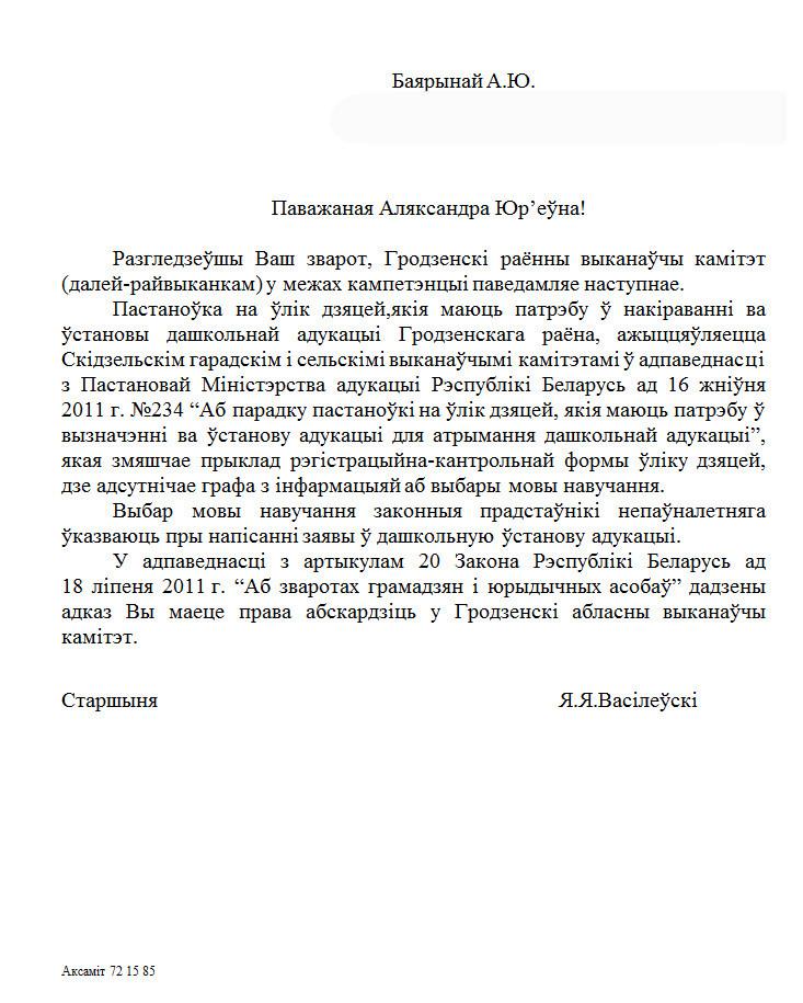 Ці фіксуецца мова навучання пры пастаноўцы на ўлік, Гродненская вобласць Oeaezi12