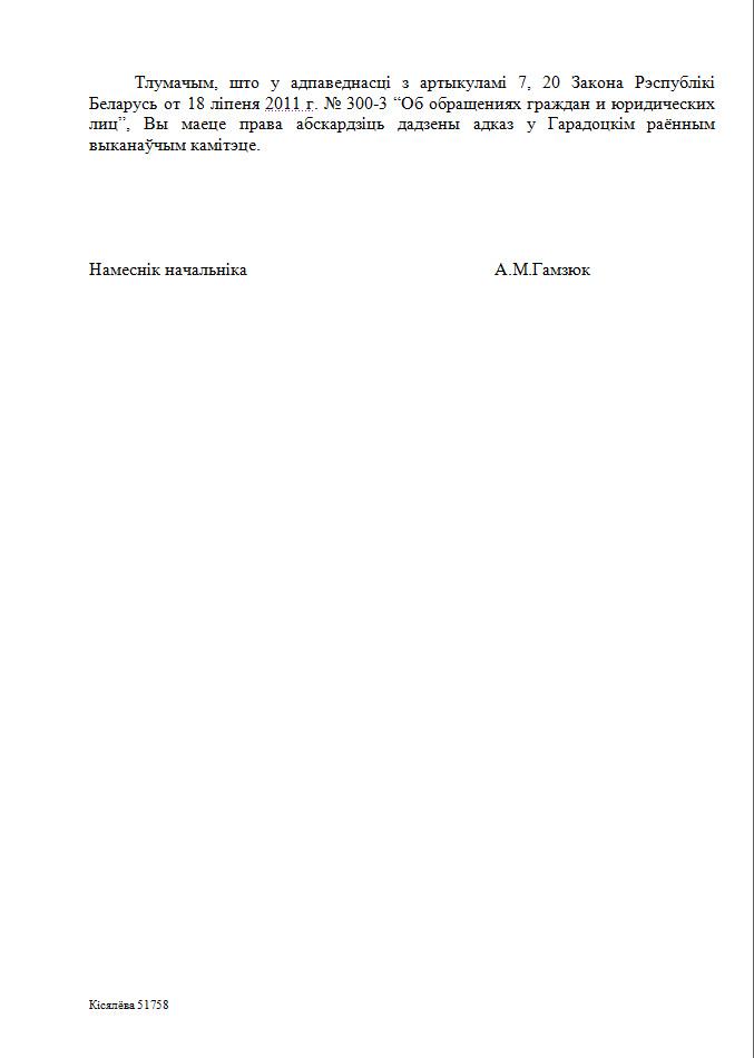 Ці фіксуецца мова навучання пры пастаноўцы на ўлік, Віцебская вобласць Oeaiu_13
